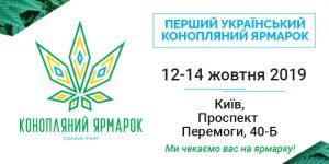 первая украинская ярмарка