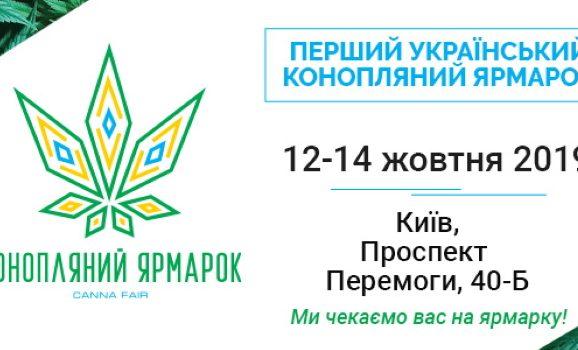 Перший Український Конопляний Ярмарок запрошуе вас